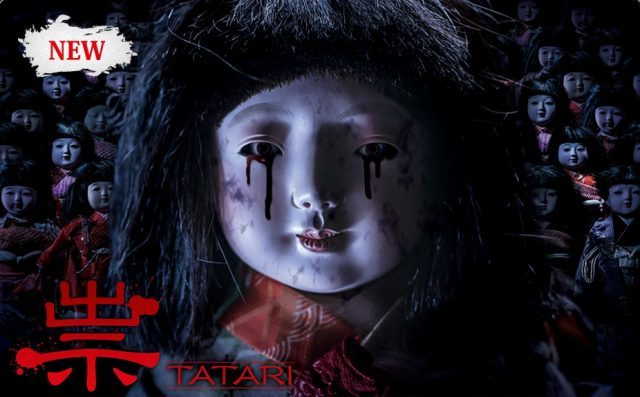 usj_tatari-e1470265419137